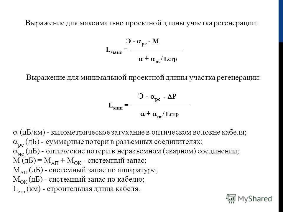 Выражение для максимально проектной длины участка регенерации: Э - рс - М L макс = + нс / Lстр Выражение для минимальной проектной длины участка регенерации: Э - рс - Р L мин = + нс / Lстр (дБ / км) - километрическое затухание в оптическом волокне ка