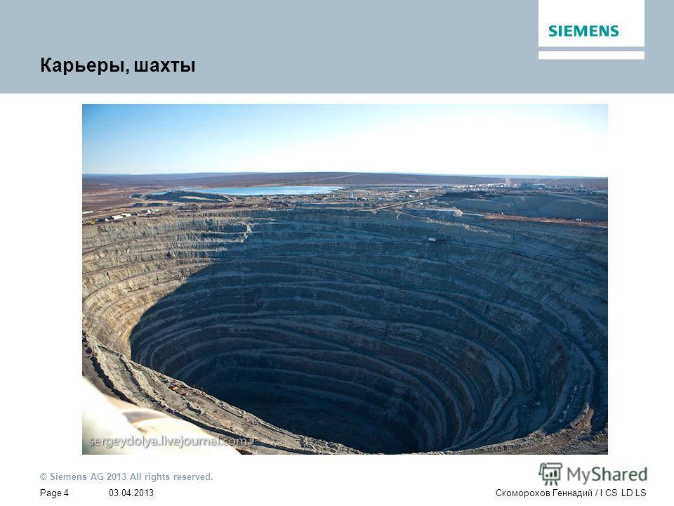 03.04.2013 © Siemens AG 2013 All rights reserved. Page 4Скоморохов Геннадий / I CS LD LS Карьеры, шахты