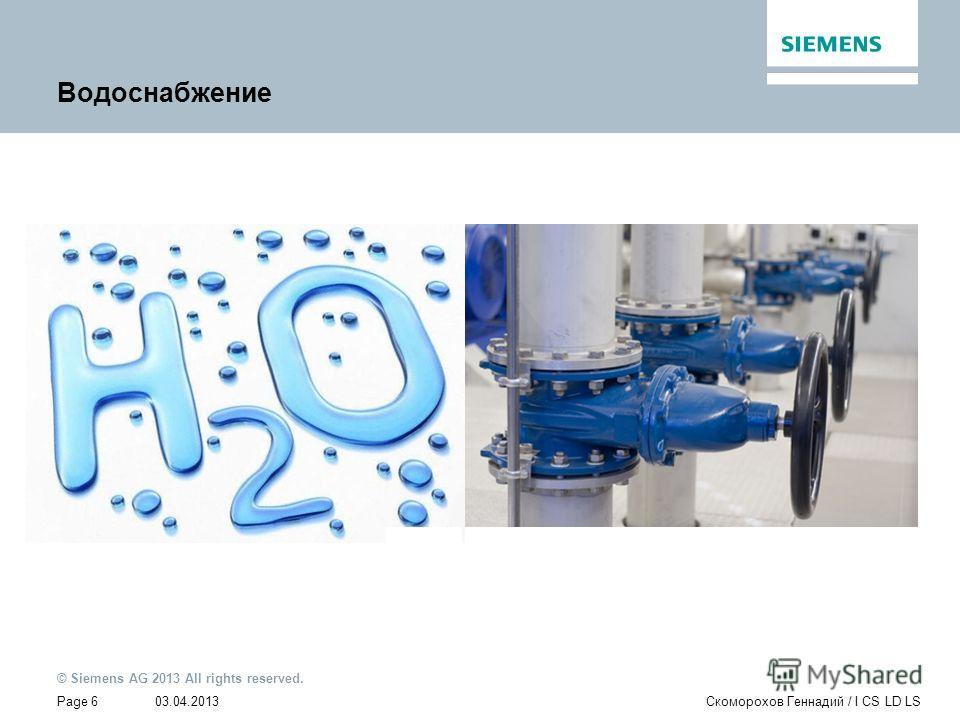 03.04.2013 © Siemens AG 2013 All rights reserved. Page 6Скоморохов Геннадий / I CS LD LS Водоснабжение