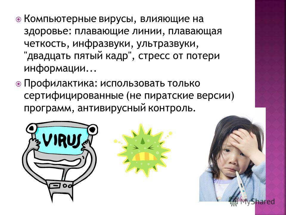 Компьютерные вирусы, влияющие на здоровье: плавающие линии, плавающая четкость, инфразвуки, ультразвуки,