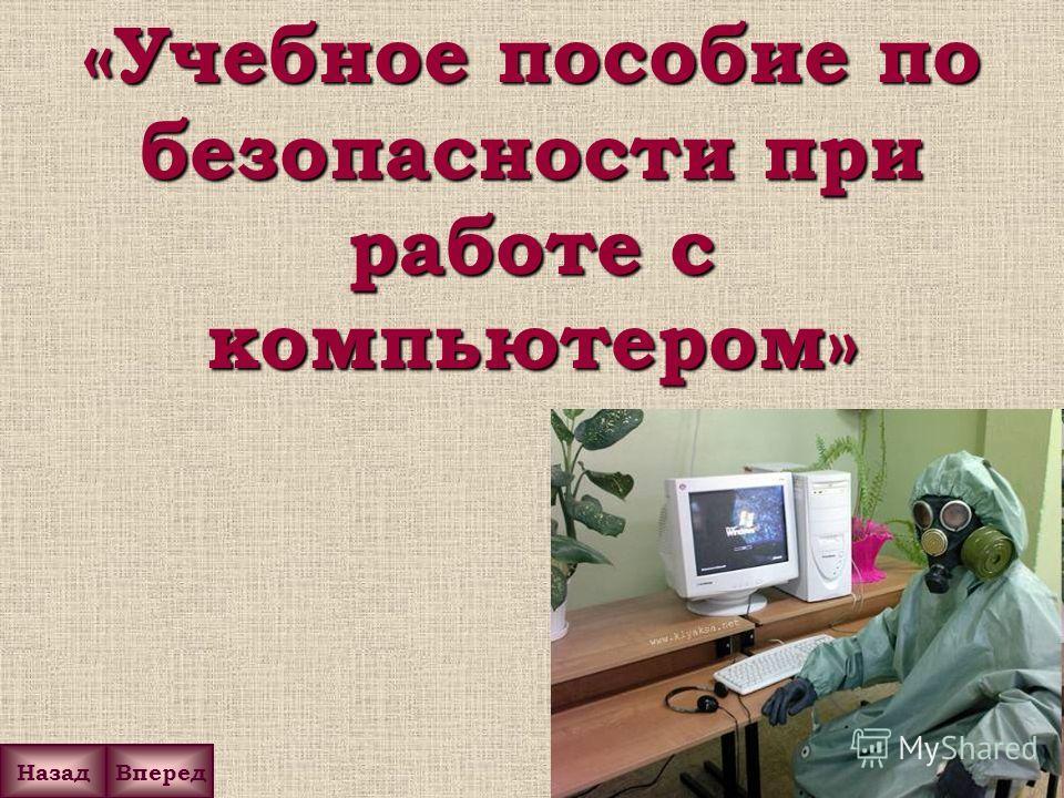 Министерство здравоохранения и социального развития Российской Федерации Предупреждает! Компьютер может принести вред вашему здоровью! ЧитатьЭто Спам