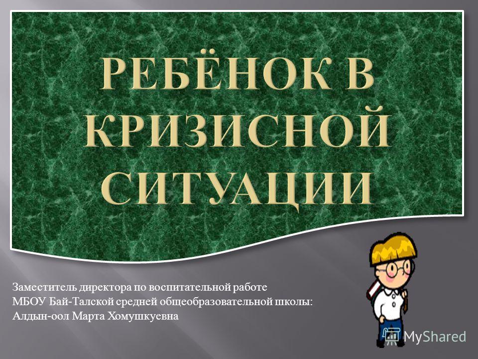 Заместитель директора по воспитательной работе МБОУ Бай - Талской средней общеобразовательной школы : Алдын - оол Марта Хомушкуевна
