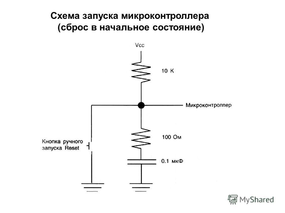 Схема запуска микроконтроллера (сброс в начальное состояние)