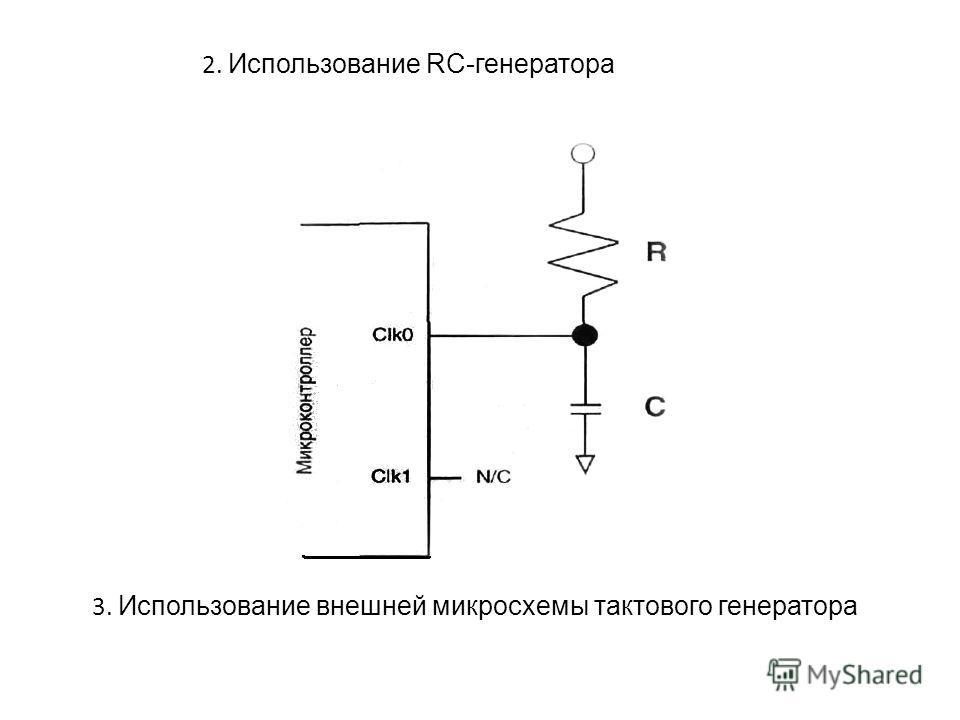 2. Использование RC-генератора 3. Использование внешней микросхемы тактового генератора