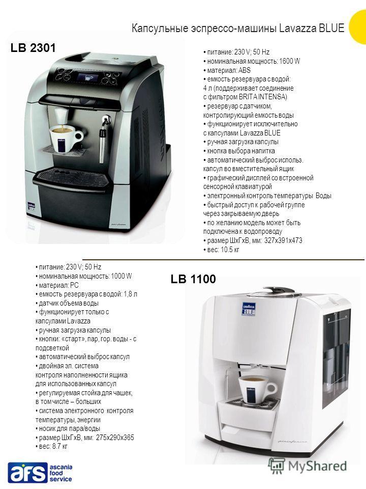 питание: 230 V; 50 Hz номинальная мощность: 1600 W материал: ABS емкость резервуара с водой: 4 л (поддерживает соединение с фильтром BRITA INTENSA) резервуар с датчиком, контролирующий емкость воды функционирует исключительно с капсулами Lavazza BLUE