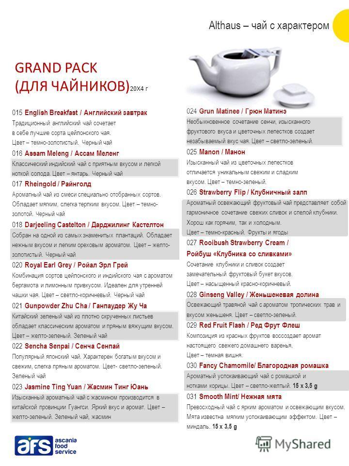 024 Grun Matinee / Грюн Матинэ Необыкновенное сочетание cенчи, изысканного фруктового вкуса и цветочных лепестков создаeт незабываемый вкус чая. Цвет – светло-зеленый. 025 Manon / Манон Изысканный чай из цветочных лепестков отличается уникальным свеж