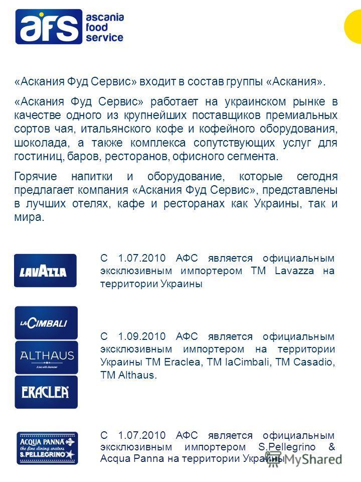 «Аскания Фуд Сервис» входит в состав группы «Аскания». «Аскания Фуд Сервис» работает на украинском рынке в качестве одного из крупнейших поставщиков премиальных сортов чая, итальянского кофе и кофейного оборудования, шоколада, а также комплекса сопут