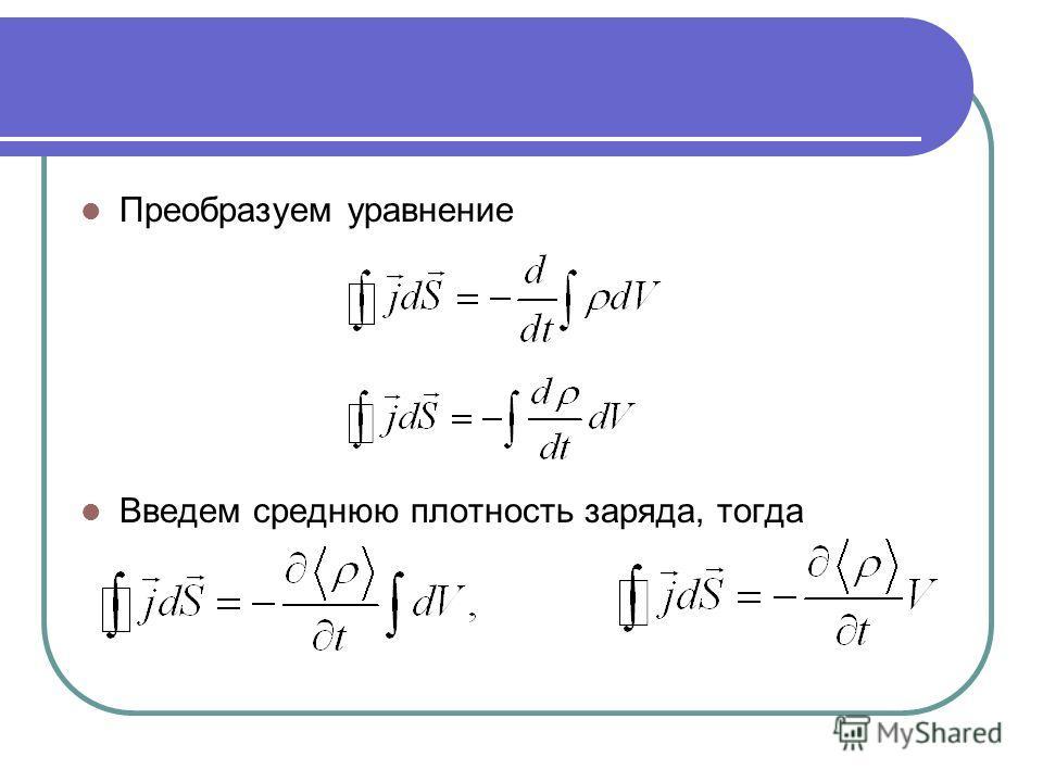 Преобразуем уравнение Введем среднюю плотность заряда, тогда