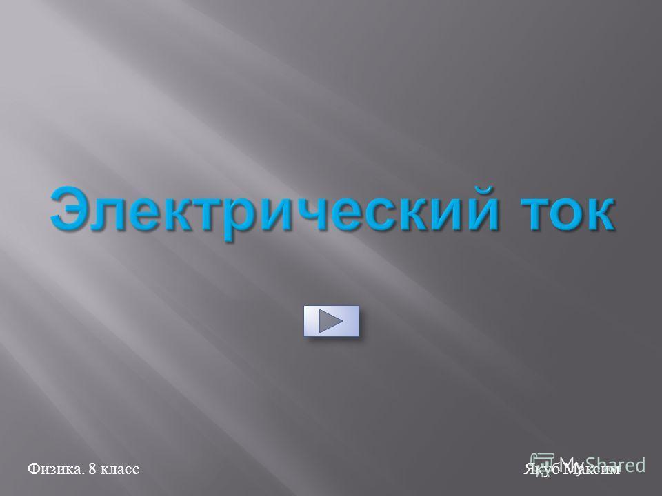 Физика. 8 классЯкуб Максим