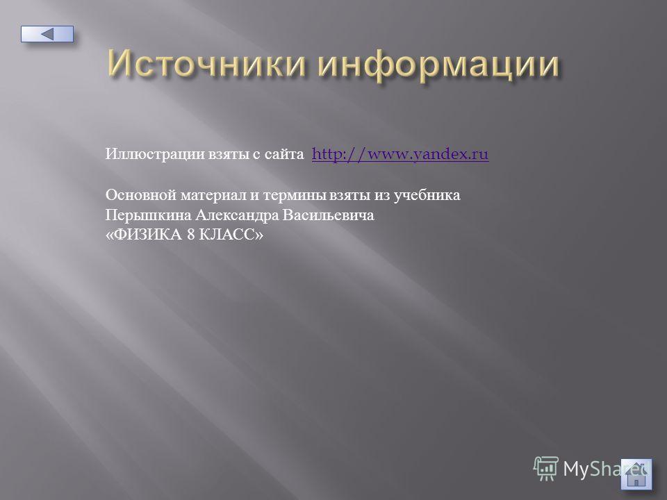 Иллюстрации взяты с сайта http://www.yandex.ru http://www.yandex.ru Основной материал и термины взяты из учебника Перышкина Александра Васильевича «ФИЗИКА 8 КЛАСС»