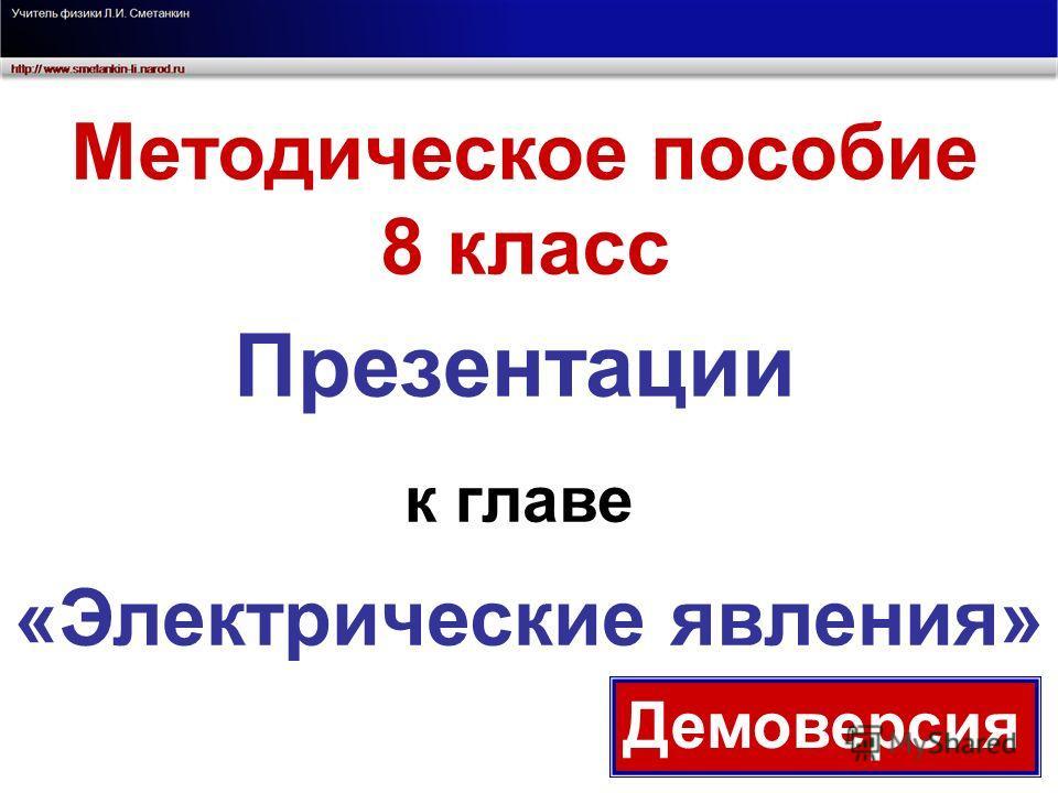 Методическое пособие 8 класс Презентации к главе «Электрические явления» Демоверсия