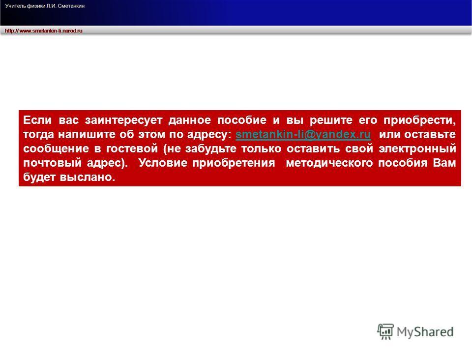 Если вас заинтересует данное пособие и вы решите его приобрести, тогда напишите об этом по адресу: smetankin-li@yandex.ru или оставьте сообщение в гостевой (не забудьте только оставить свой электронный почтовый адрес). Условие приобретения методическ