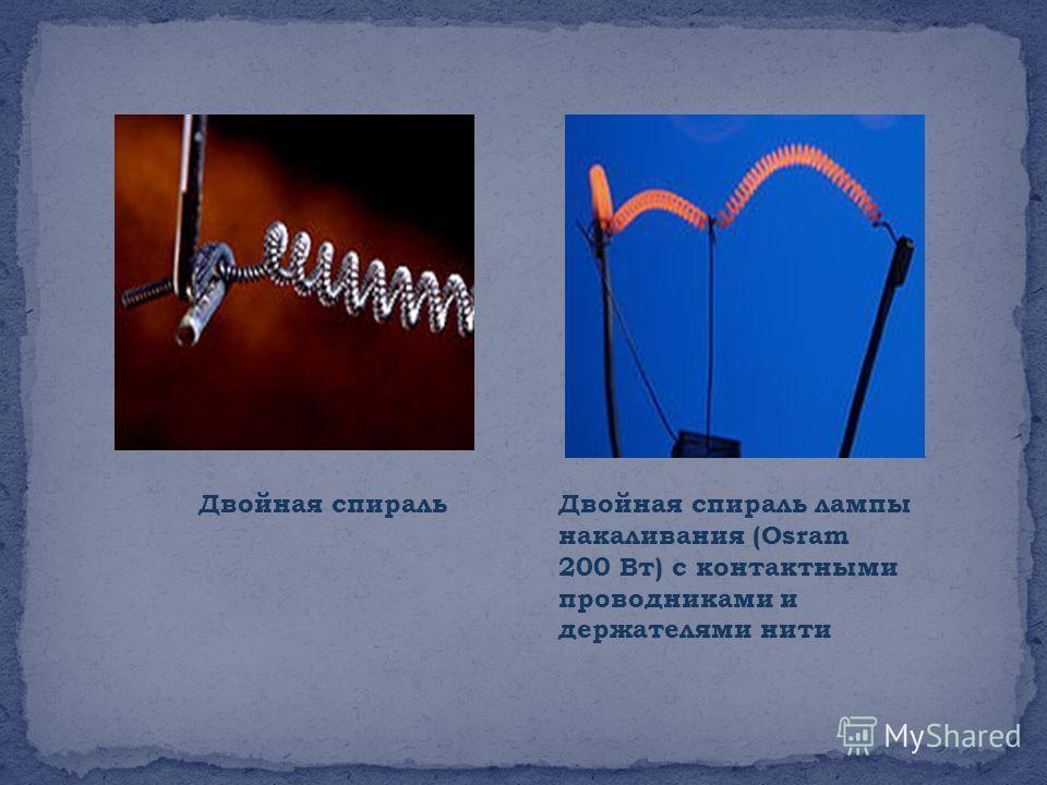 Двойная спиральДвойная спираль лампы накаливания (Osram 200 Вт) с контактными проводниками и держателями нити