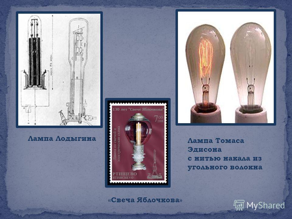 Лампа Лодыгина Лампа Томаса Эдисона с нитью накала из угольного волокна «Свеча Яблочкова»