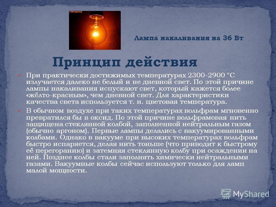 При практически достижимых температурах 2300-2900 °C излучается далеко не белый и не дневной свет. По этой причине лампы накаливания испускают свет, который кажется более «жёлто-красным», чем дневной свет. Для характеристики качества света использует
