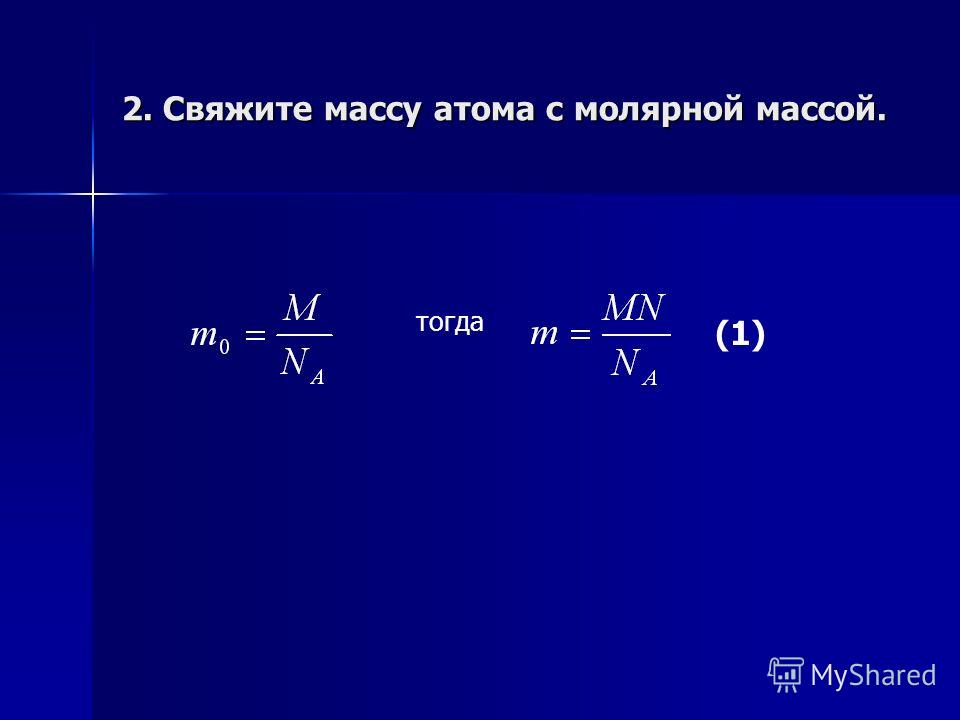 1. Запишите формулу массы вещества m 0 – масса атома N – число ионов