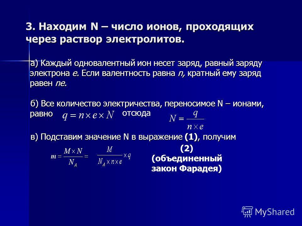2. Свяжите массу атома с молярной массой. тогда (1)