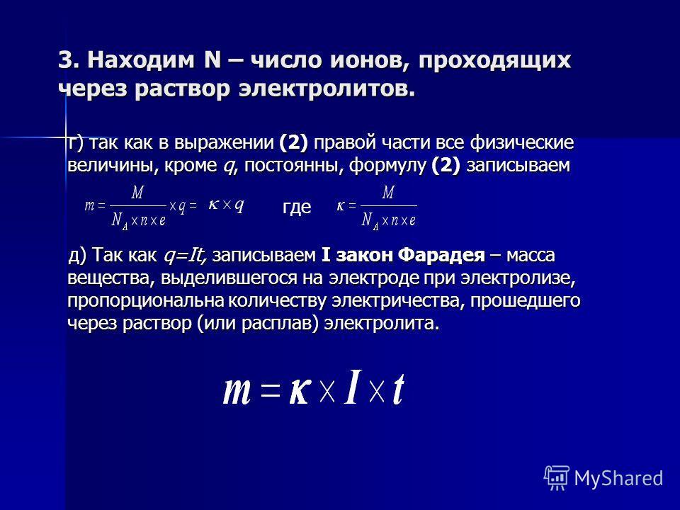 3. Находим N – число ионов, проходящих через раствор электролитов. а) Каждый одновалентный ион несет заряд, равный заряду электрона e. Если валентность равна n, кратный ему заряд равен ne. б) Все количество электричества, переносимое N – ионами, равн