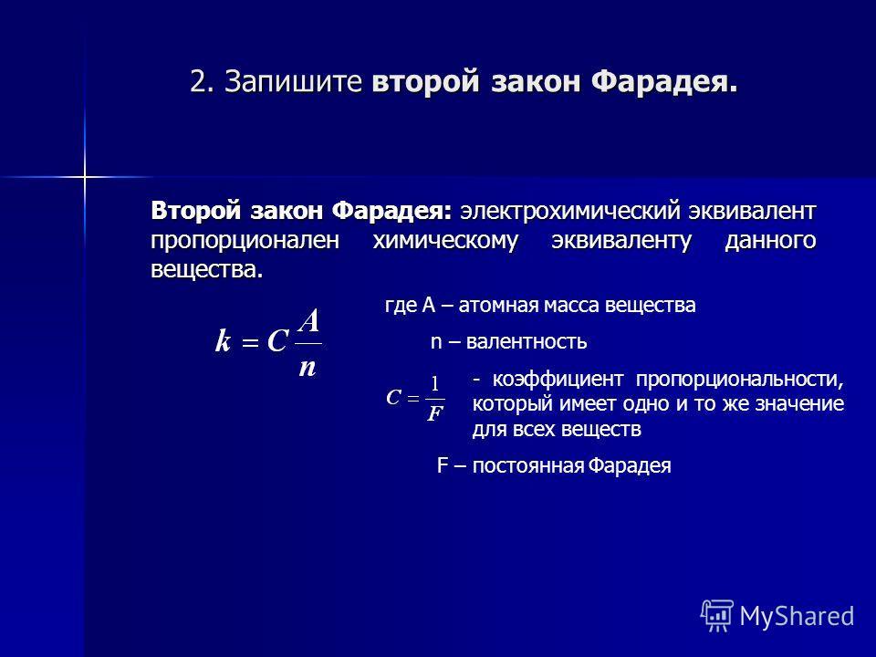 1. Дайте определение химического эквивалента. Химический эквивалент - это отношение атомной (А) массы вещества к его валентности (n)