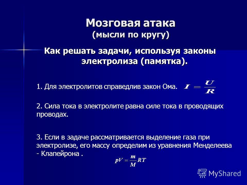 Фаза практического осмысления (работа с дополнительной литературой) Законы Фарадея нашли практическое применение в науке и технике, в частности для определения заряда одновалентного иона. Благодаря законам Фарадея Германом Людвигом Фердинандом Гельмг