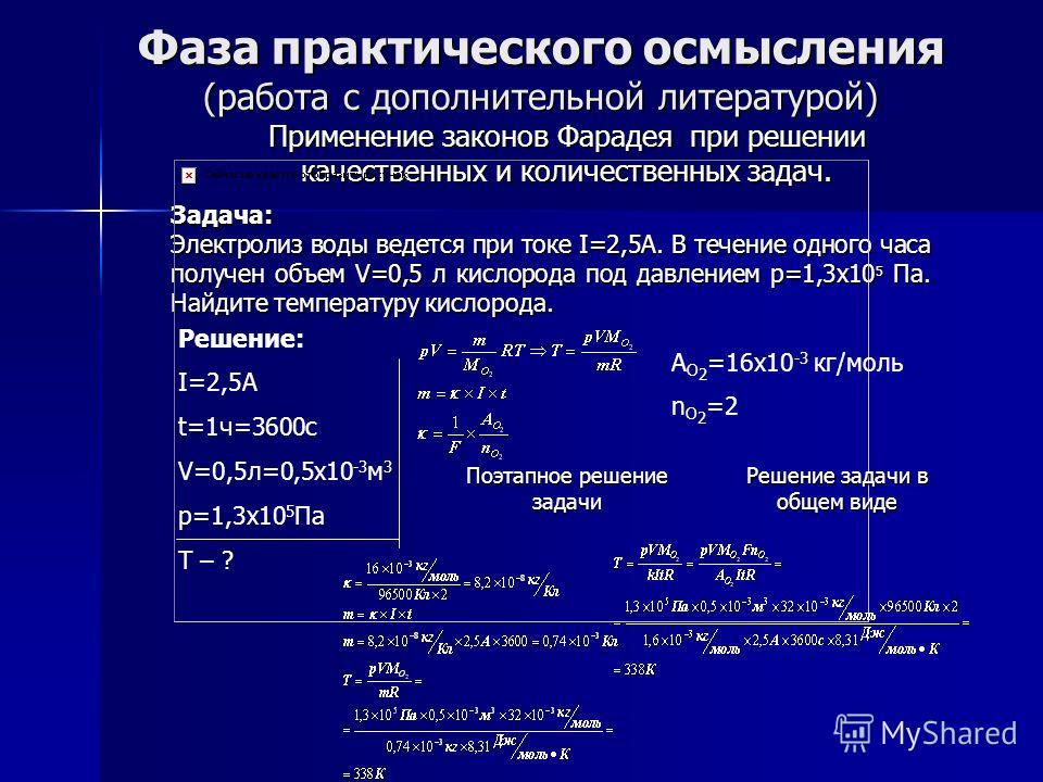 Мозговая атака (мысли по кругу) Последовательность решения задач. 1. Установить сущность процесса, связанного с прохождением электрического тока через электролит. 2. Записать уравнения законов Фарадея. 3. Записать дополнительные формулы. 4. Решить си
