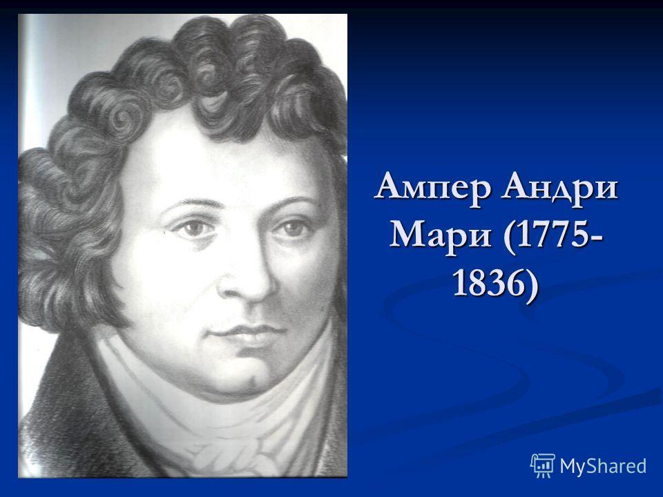 Ампер Андри Мари (1775- 1836)