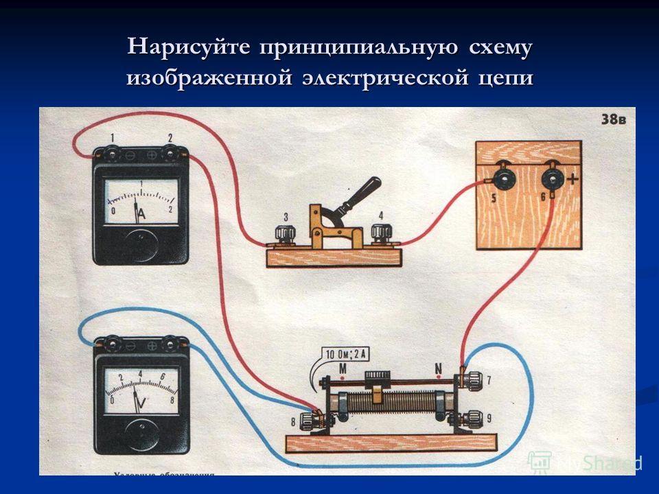 Нарисуйте принципиальную схему изображенной электрической цепи