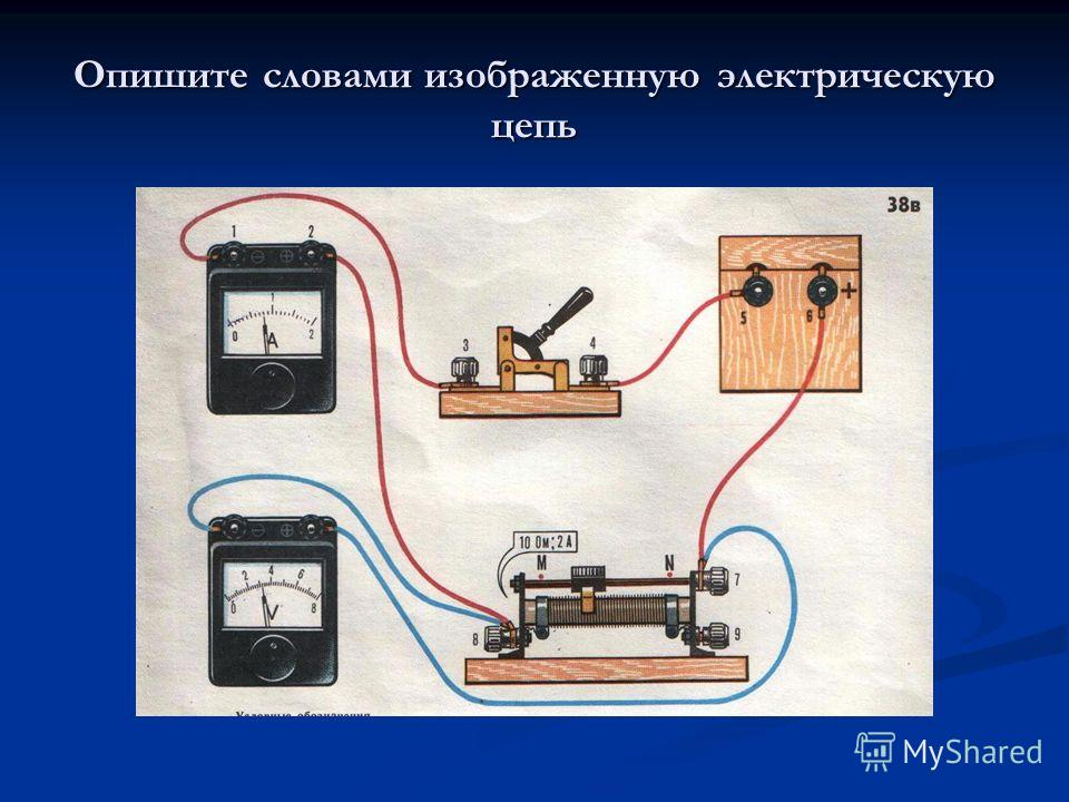 Опишите словами изображенную электрическую цепь