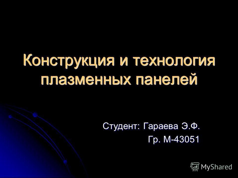 Конструкция и технология плазменных панелей Студент: Гараева Э.Ф. Гр. М-43051