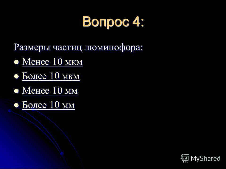 Вопрос 4: Размеры частиц люминофора: Менее 10 мкм Менее 10 мкм Менее 10 мкм Менее 10 мкм Более 10 мкм Более 10 мкм Более 10 мкм Более 10 мкм Менее 10 мм Менее 10 мм Менее 10 мм Менее 10 мм Более 10 мм Более 10 мм Более 10 мм Более 10 мм