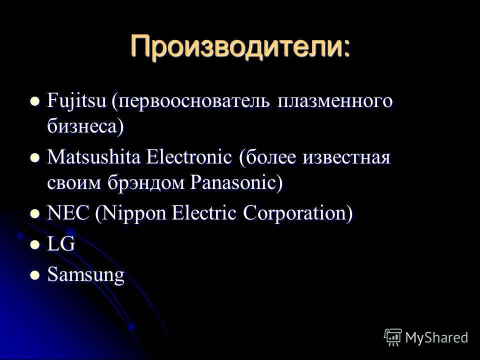 Производители: Fujitsu (первооснователь плазменного бизнеса) Fujitsu (первооснователь плазменного бизнеса) Matsushita Electronic (более известная своим брэндом Panasonic) Matsushita Electronic (более известная своим брэндом Panasonic) NEC (Nippon Ele
