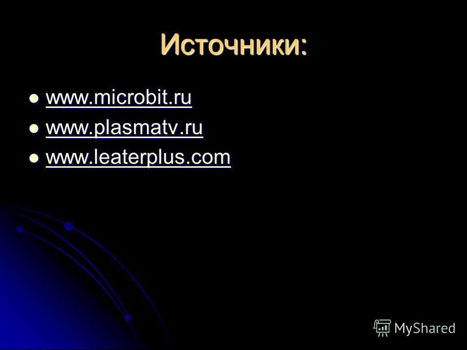 Источники: www.microbit.ru www.microbit.ru www.microbit.ru www.plasmatv.ru www.plasmatv.ru www.plasmatv.ru www.leaterplus.com www.leaterplus.com www.leaterplus.com