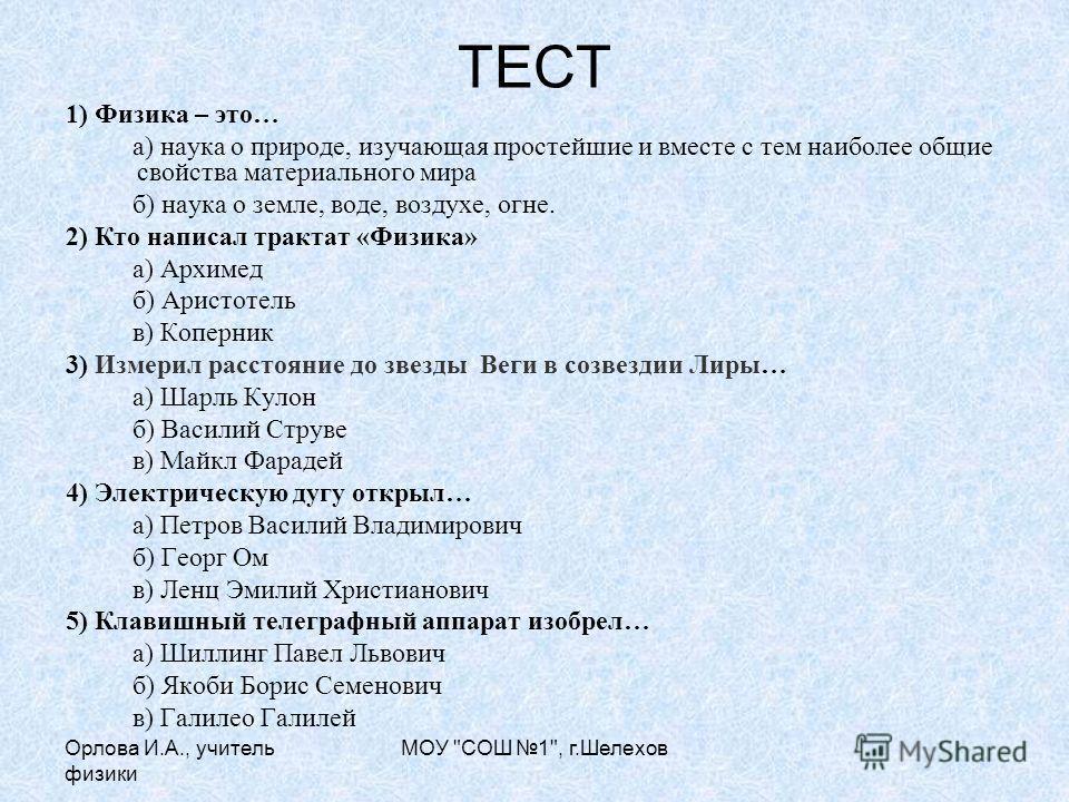 Орлова И.А., учитель физики МОУ