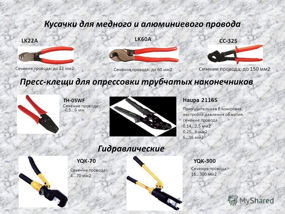 Кусачки для медного и алюминиевого провода LK22A Сечение провода: до 22 мм2 LK60A Сечение провода: до 60 мм2 CC-325 Сечение провода: до 150 мм2 Пресс-клещи для опрессовки трубчатых наконечников TH-05WF Сечение провода: 0,5...6 мм Haupa 21165 Принудит