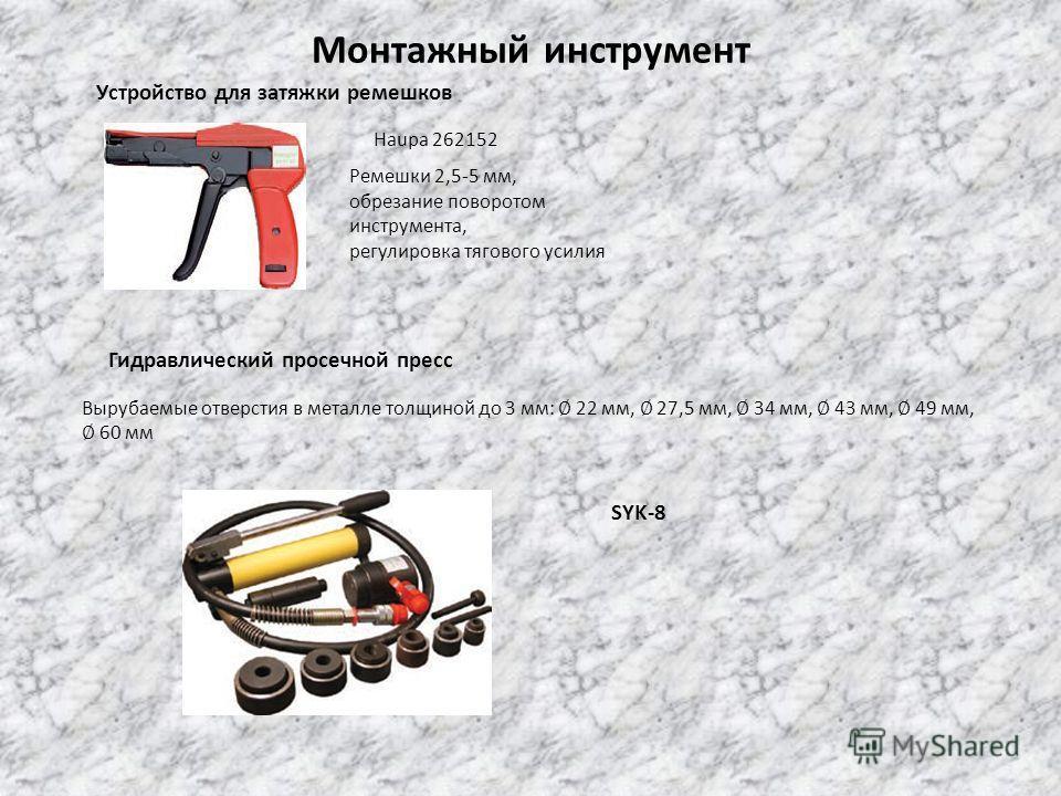 Монтажный инструмент Устройство для затяжки ремешков Haupa 262152 Ремешки 2,5-5 мм, обрезание поворотом инструмента, регулировка тягового усилия Гидравлический просечной пресс Вырубаемые отверстия в металле толщиной до 3 мм: 22 мм, 27,5 мм, 34 мм, 43