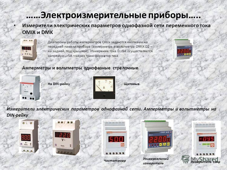 ……Электроизмерительные приборы….. Измерители электрических параметров однофазной сети переменного тока OMIX и DMK Диапазоны работы амперметров Omix задаются кнопками на передней панели прибора (амперметра и вольтметра OMIX D2 – на задней, под крышкой