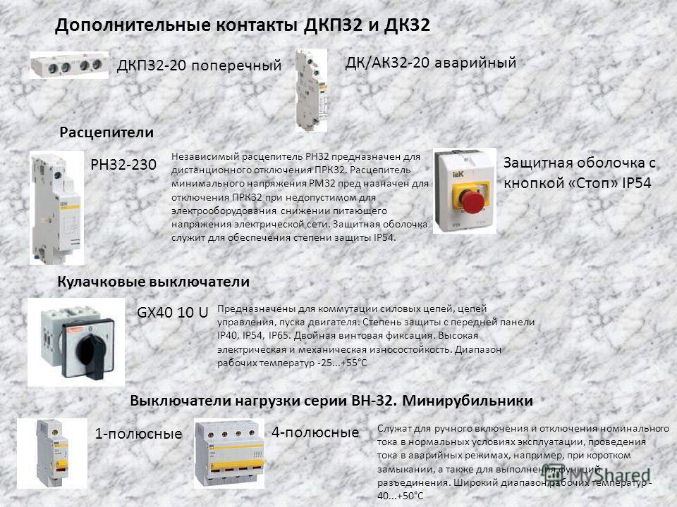 Дополнительные контакты ДКП32 и ДК32 ДКП32-20 поперечный ДК/АК32-20 аварийный Расцепители РН32-230 Независимый расцепитель РН32 предназначен для дистанционного отключения ПРК32. Расцепитель минимального напряжения РМ32 пред назначен для отключения ПР