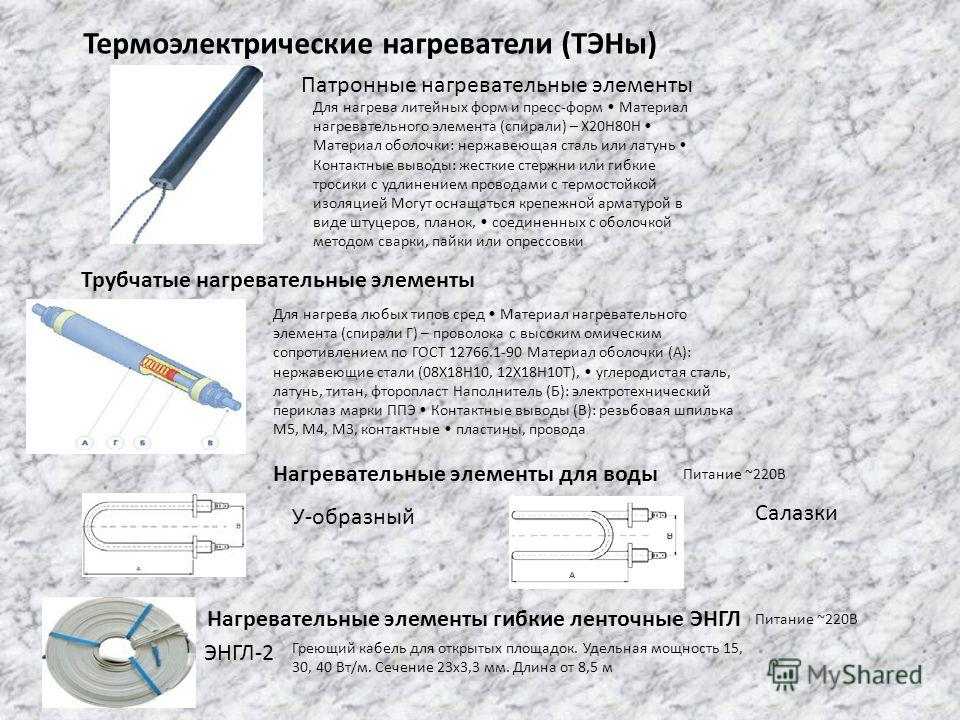 Термоэлектрические нагреватели (ТЭНы) Патронные нагревательные элементы Для нагрева литейных форм и пресс-форм Материал нагревательного элемента (спирали) – Х20Н80Н Материал оболочки: нержавеющая сталь или латунь Контактные выводы: жесткие стержни ил