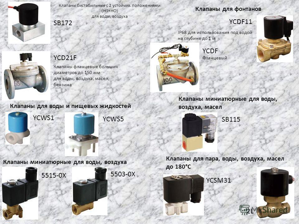 Клапаны бистабильные с 2 устойчив. положениями (НЗ+НО) для воды, воздуха SB172 Клапаны для фонтанов YCDF11 IP68 для использования под водой на глубине до 1 м YCDF Фланцевый Клапаны фланцевые больших диаметров до 150 мм для воды, воздуха, масел, бензи