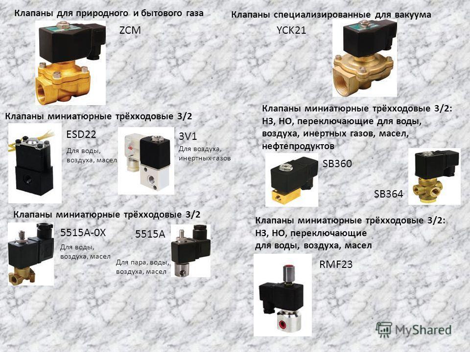 Клапаны для природного и бытового газа ZCM Клапаны специализированные для вакуума YCK21 Клапаны миниатюрные трёхходовые 3/2 ESD22 Для воды, воздуха, масел 3V1 Для воздуха, инертных газов Клапаны миниатюрные трёхходовые 3/2: НЗ, НО, переключающие для