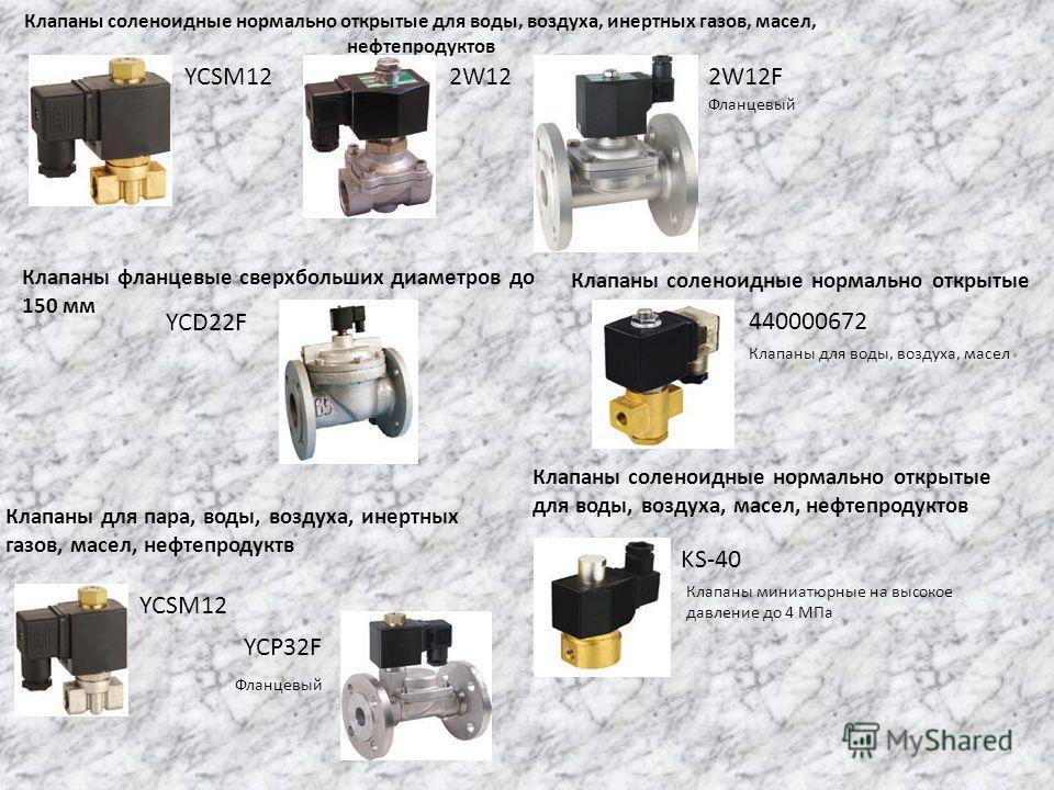 Клапаны соленоидные нормально открытые для воды, воздуха, инертных газов, масел, нефтепродуктов YCSM122W122W12F Фланцевый Клапаны фланцевые сверхбольших диаметров до 150 мм YCD22F Клапаны соленоидные нормально открытые 440000672 Клапаны для воды, воз