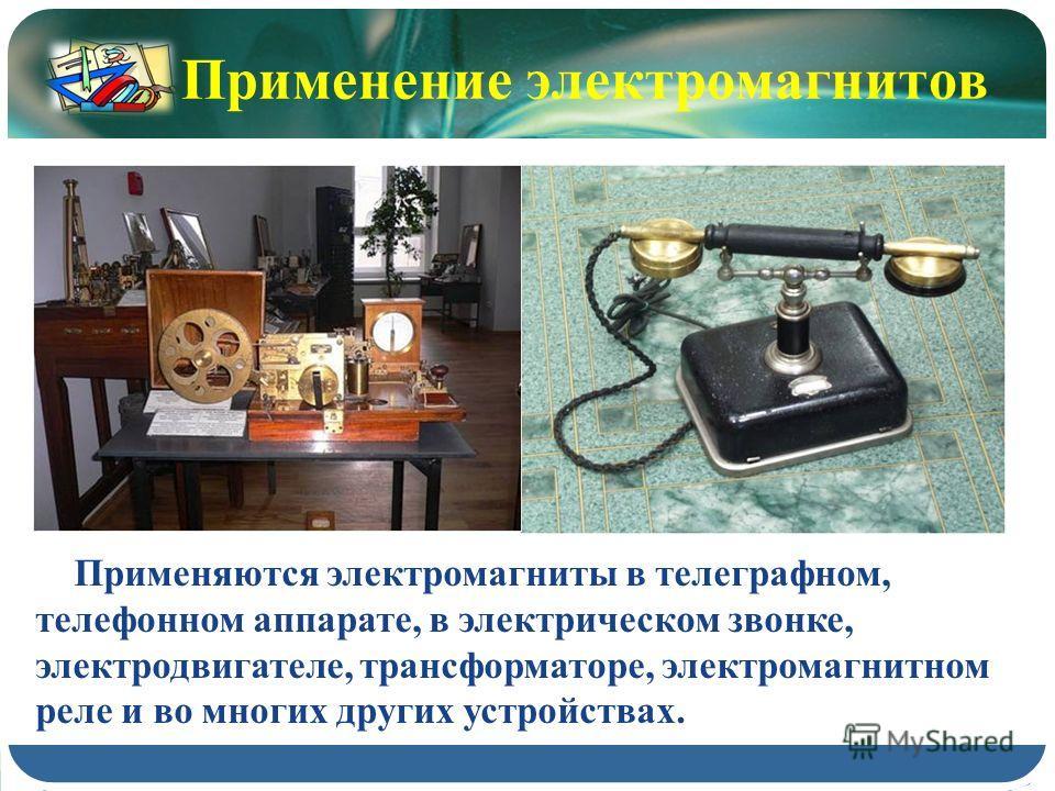 Применяются электромагниты в телеграфном, телефонном аппарате, в электрическом звонке, электродвигателе, трансформаторе, электромагнитном реле и во многих других устройствах. Применение электромагнитов