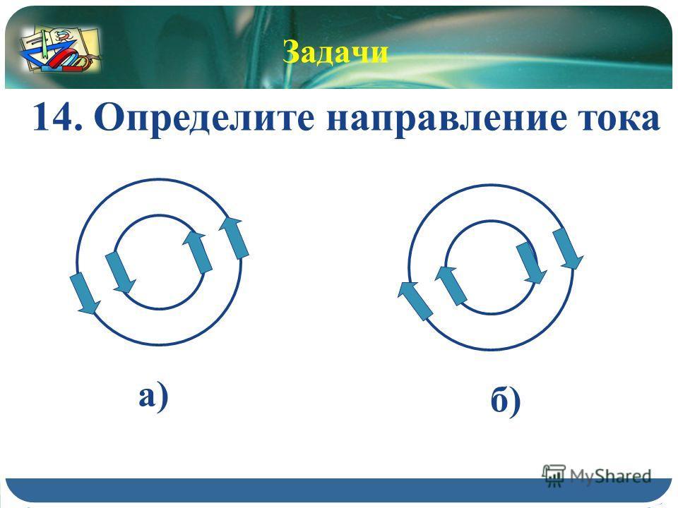 Задачи 14. Определите направление тока а) б)