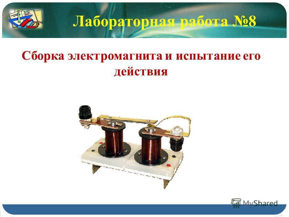 Лабораторная работа 8 Сборка электромагнита и испытание его действия