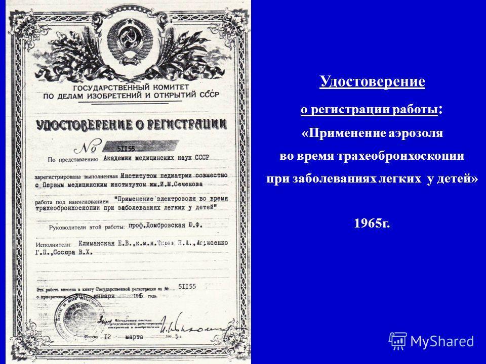 Удостоверение о регистрации работы : «Применение аэрозоля во время трахеобронхоскопии при заболеваниях легких у детей» 1965г. Тюрин Н.А.