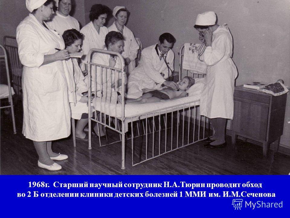 1968г. Старший научный сотрудник Н.А.Тюрин проводит обход во 2 Б отделении клиники детских болезней 1 ММИ им. И.М.Сеченова