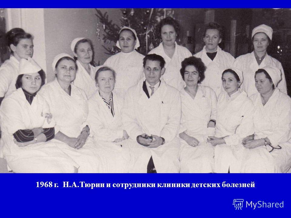 1968 г. Н.А.Тюрин и сотрудники клиники детских болезней