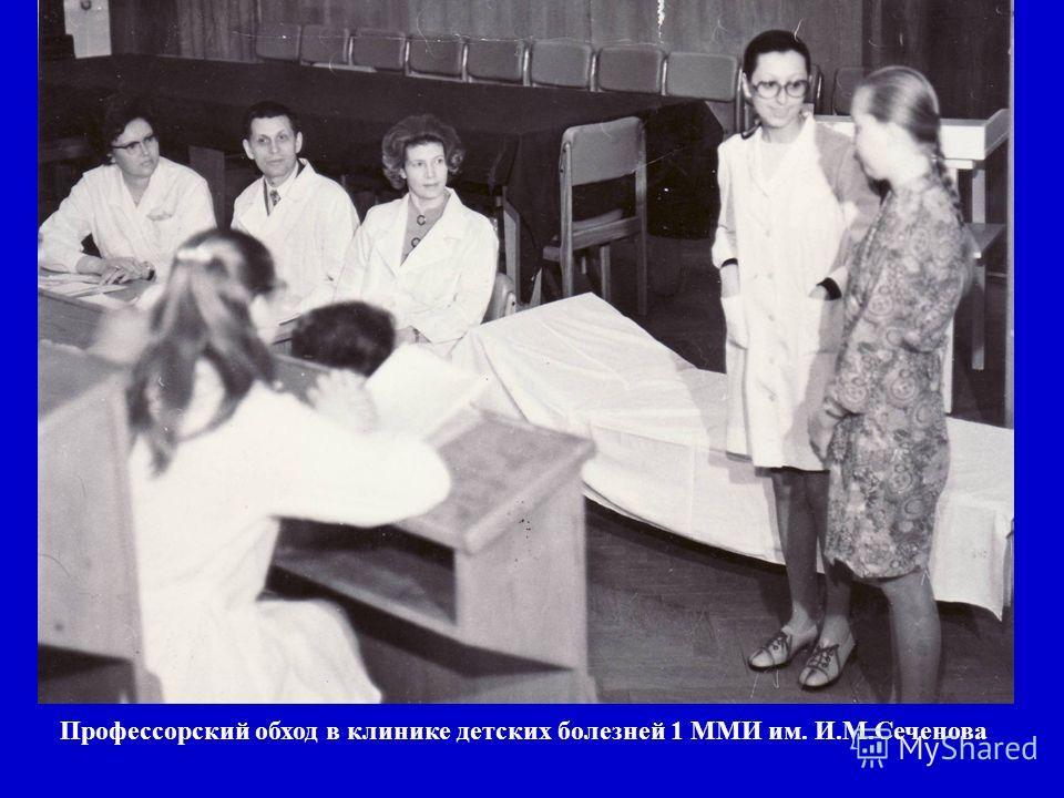 Профессорский обход в клинике детских болезней 1 ММИ им. И.М.Сеченова