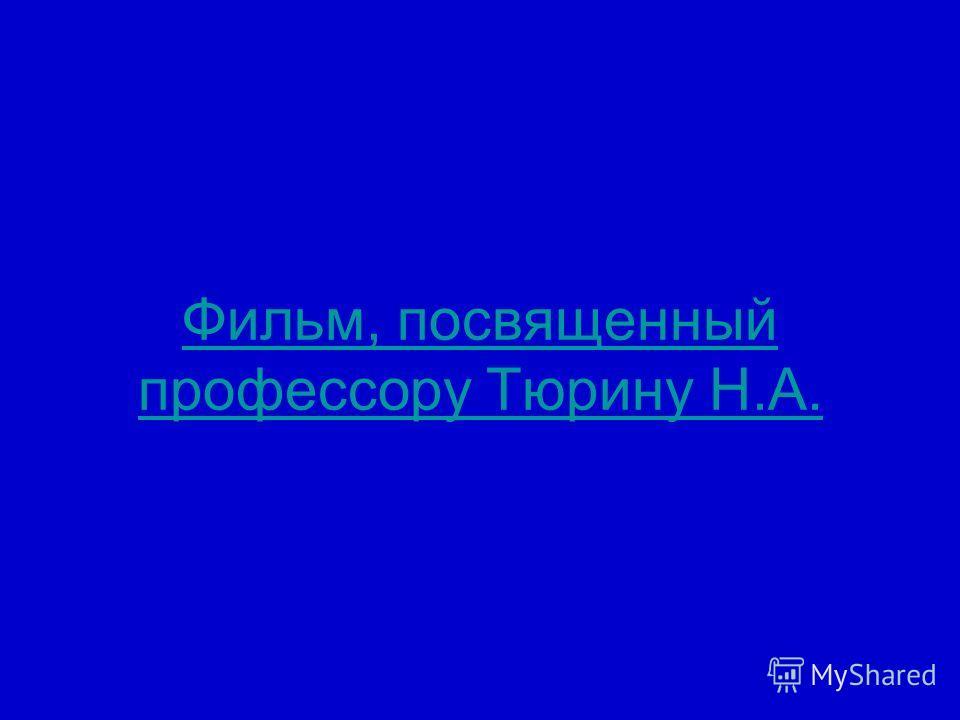 Фильм, посвященный профессору Тюрину Н.А.