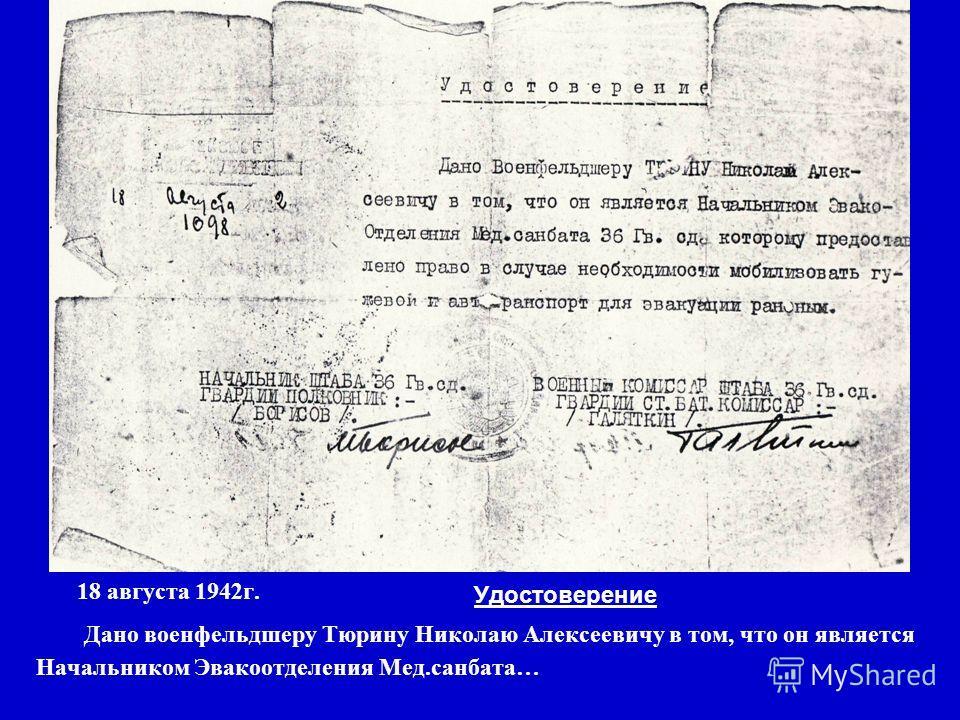 Дано военфельдшеру Тюрину Николаю Алексеевичу в том, что он является Начальником Эвакоотделения Мед.санбата… 18 августа 1942г. Удостоверение
